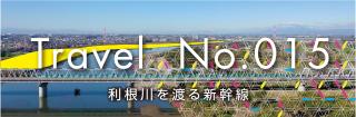 利根川を渡る新幹線