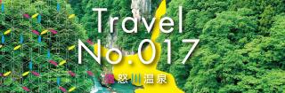 楯岩遊歩道の吊り橋、鬼怒川温泉駅から望む山々の風景