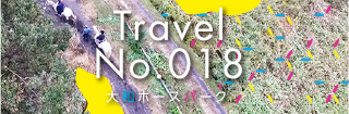 茨城県桜川市、上野沼の近くで、広大な自然の中でホーストレッキングや流鏑馬を体験できる