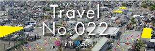 佐野市奈良渕から望む、足利方面の山々と佐野市街の街並み。