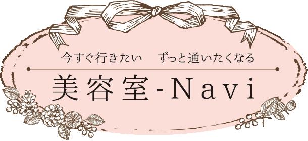 動画美容室ナビ
