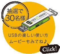 USBの楽しい使い方ムービーもみてね♪