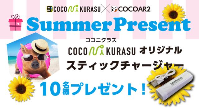 ココニクラス×COCOAR2Summer Presentスティックチャージャー10名様プレゼント!