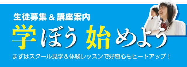 動画塾ナビ