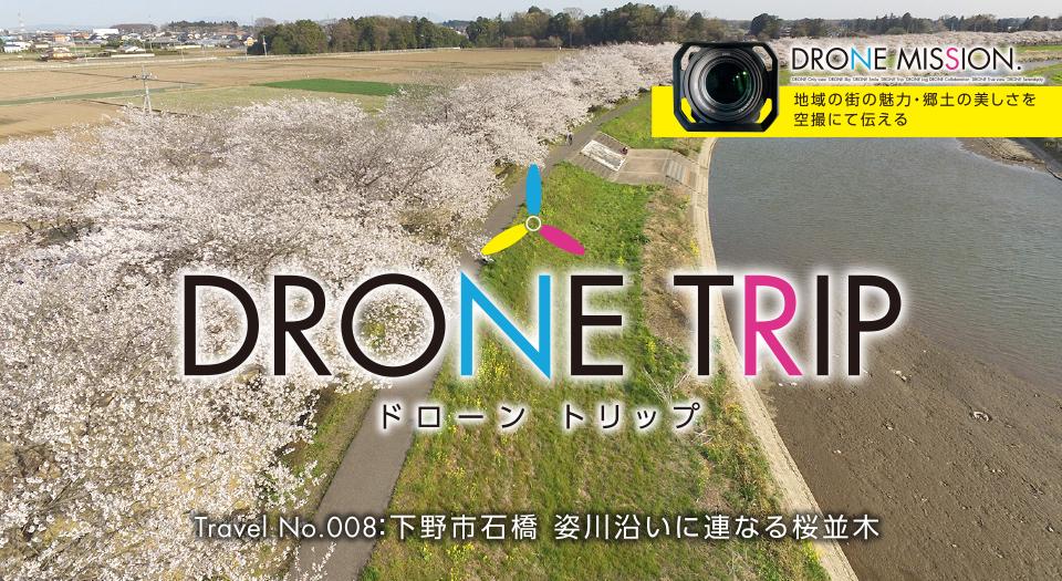 dronetrip201803