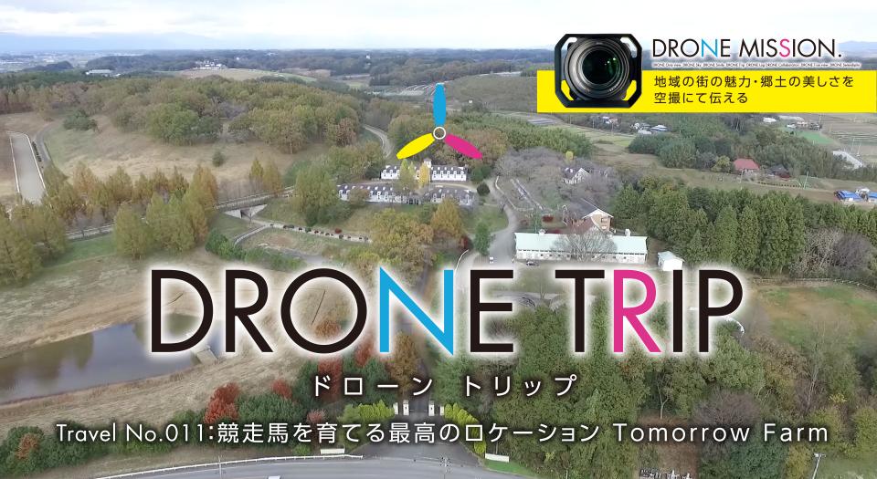 dronetrip201812