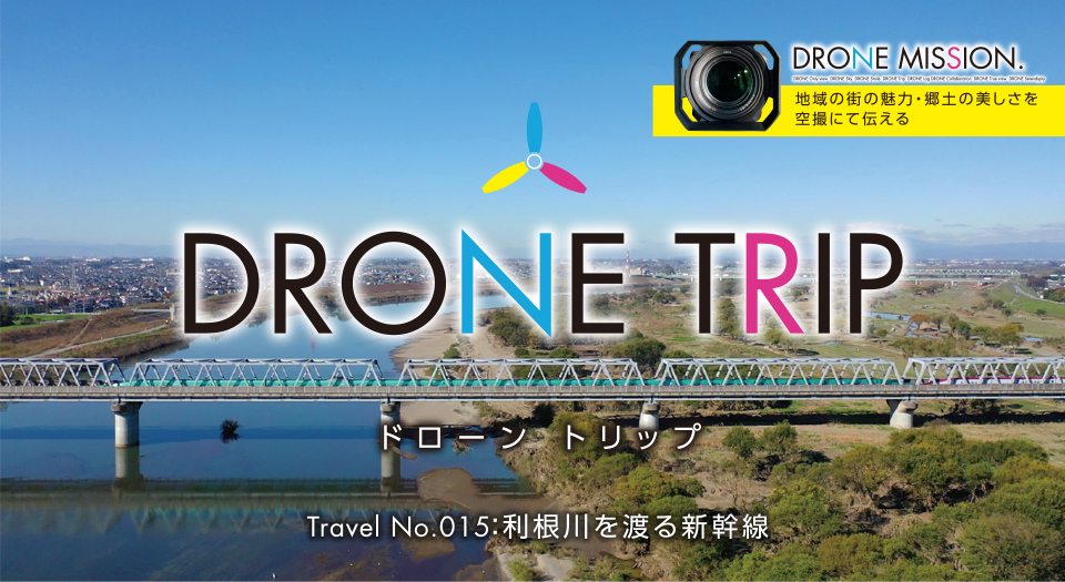 dronetrip201903