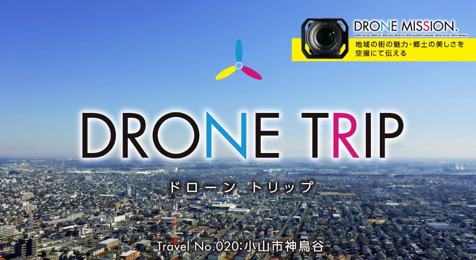 dronetrip201909