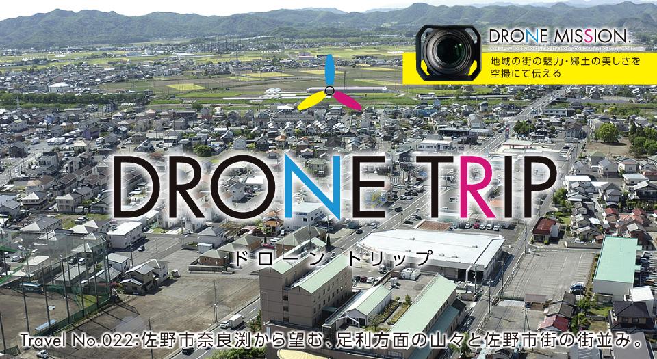 dronetrip202109