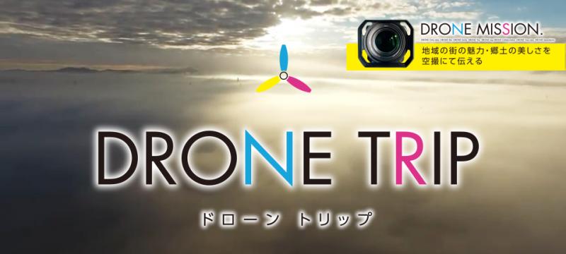 dronetrip201709